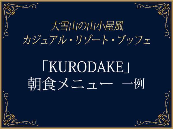 【KURODAKE】朝食メニュー一例