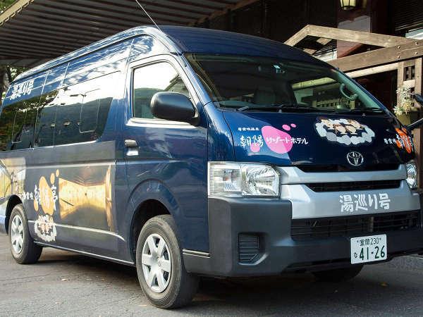 朝陽リゾートホテルと朝陽亭を結ぶ「湯めぐりシャトルバス」で温泉三昧