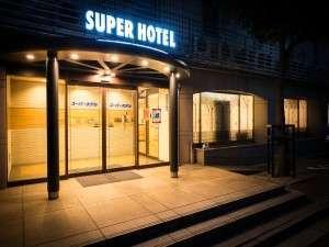 スーパーホテルInn倉敷 天然温泉 桃太郎の湯