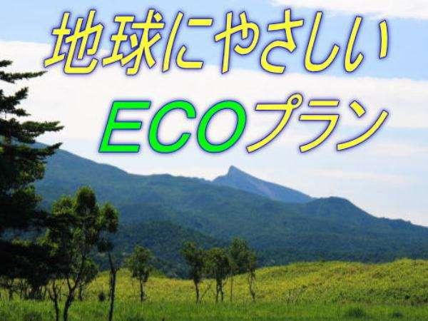 『地球にやさしい連泊エコ☆プラン』朝食付き♪♪