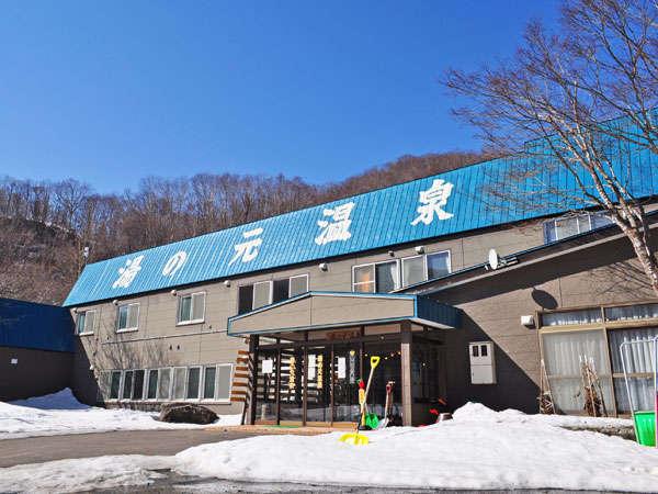 湯の元温泉旅館