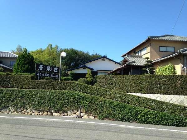 唐琴荘の外観