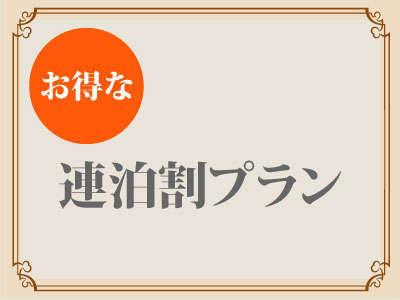 ☆3連泊エコプラン☆滞在中の清掃無しで割引宿泊!