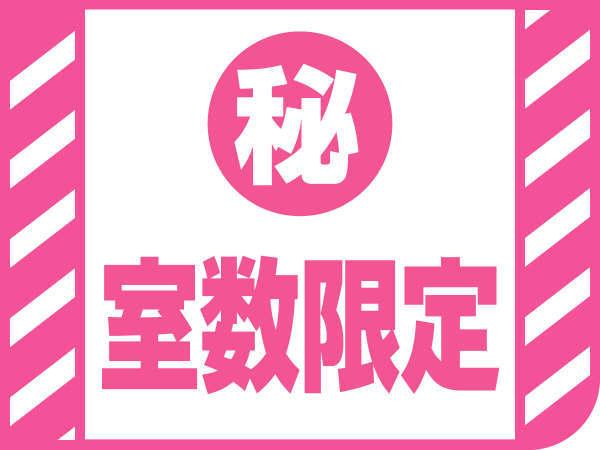 【女性専用♪数量限定!】 ★支配人お薦め!夏の気まぐれプラン★