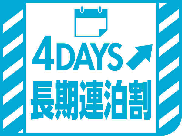 【開業1周年記念】4日以上の長期のご宿泊なら迷わずこちら!◆◇長期連泊プラン!◇◆