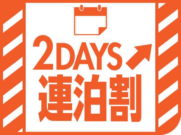 【開業1周年記念】2日以上のご宿泊なら断然お得!◆◇連泊プラン!!◆◇