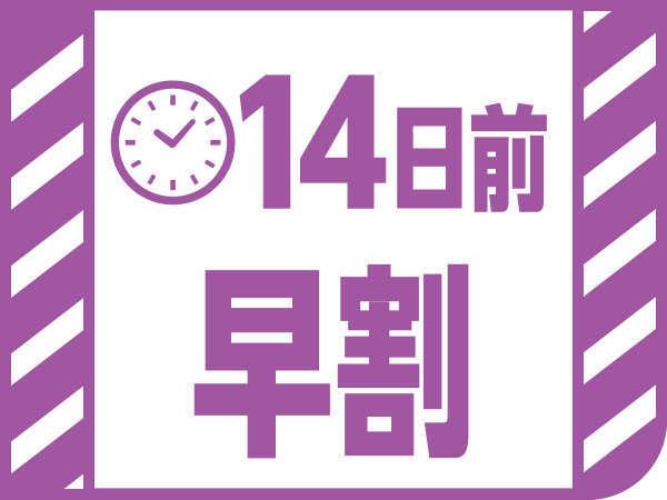 【開業1周年記念】14日前までのご予約のお客様にオススメ!◆◇早割プラン◇◆