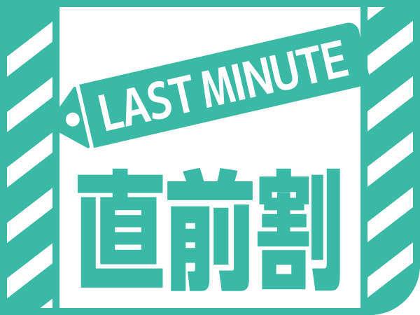 【開業1周年記念】直前のご予約ならこちら!◆◇直前割プラン◇◆