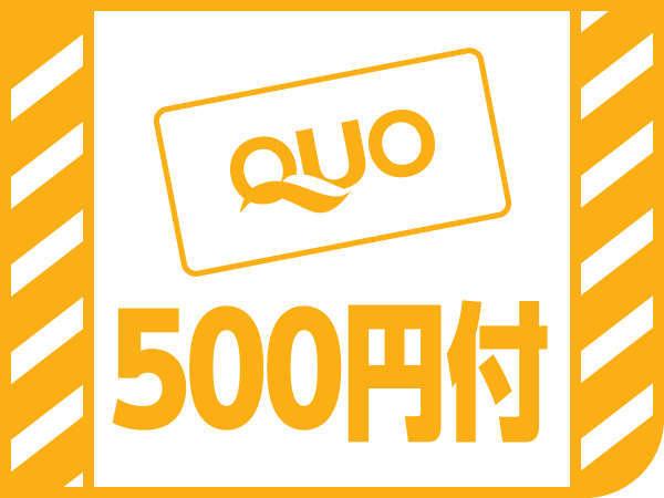 <<じゃらん限定>>【女性専用】 Quoカード付きならこちら♪ ◆◇QUOカード500円付プラン◇◆