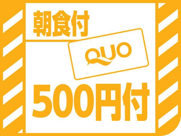 <<じゃらん限定>>【女性専用】◆◇朝食+QUOカード500円プラン◇◆