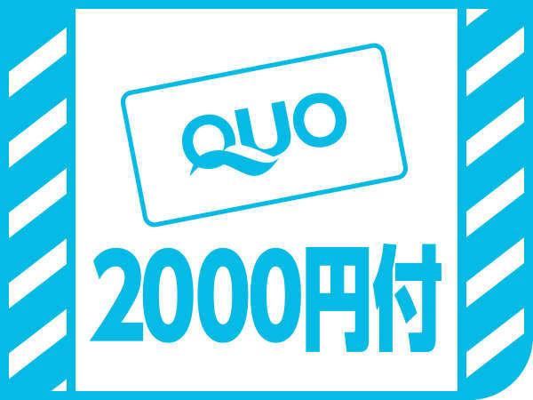 <<じゃらん限定>>【女性専用】 Quoカード付きならこちら♪ ◆◇QUOカード2000円付プラン◇◆