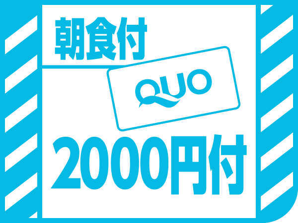 <<じゃらん限定>>【女性専用】◆◇朝食+QUOカード2,000円プラン◇◆