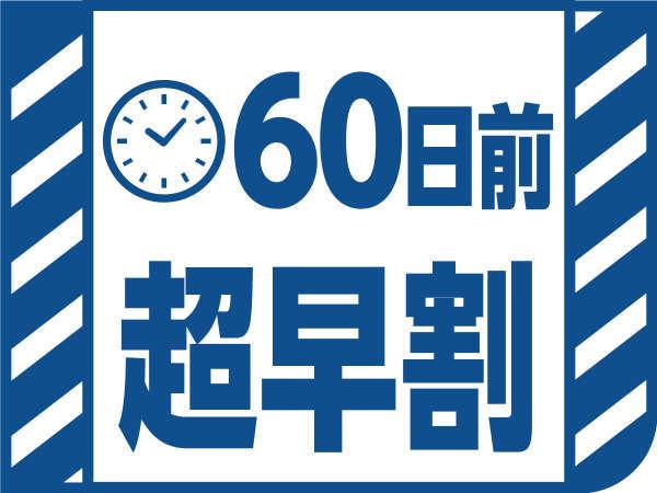 【女性専用】60日前までのご予約のお客様にオススメ! ◆◇超早割プラン◆◇
