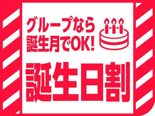 ◎新しくなったお誕生日限定プラン(グループ宿泊は誕生月でOK!)