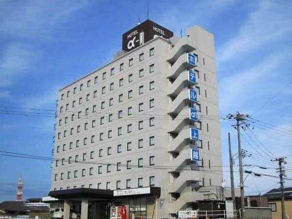 ホテル・アルファ−ワン上越