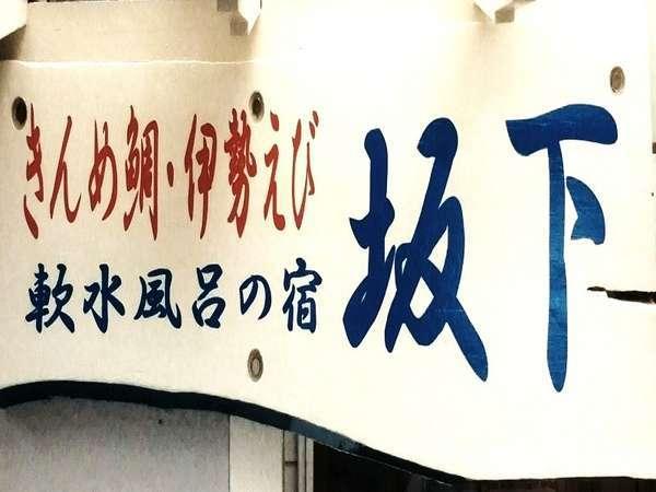 軟水風呂の宿 坂下   (マリブポイント前)