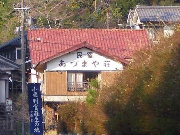 民宿あづまや荘の外観