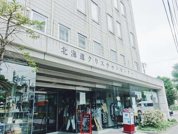 北海道クリスチャンセンター 正面玄関