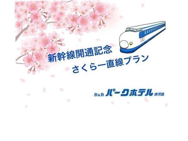 ★朝食無料★新幹線開通記念さくらで一直線プラン