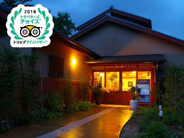 熊野古道の宿 霧の郷たかはらの外観