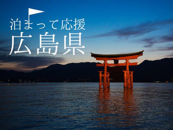 <ひろしま復興応援>旅行で応援!宮島の「穏やかな海」と「自然派ブッフェ」を【お土産付】