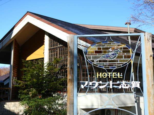 ホテルマウント志賀