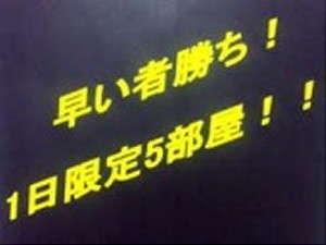 【朝食無】【5部屋限定 × 現金限定】◆早い者勝ち♪お得なLucky!プラン◆
