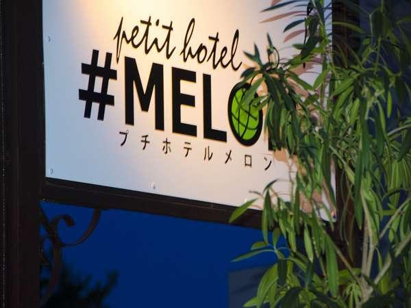 petit−hotel #MELON 富良野