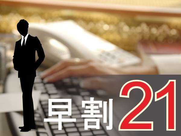 【早割21】3週間前までのご予約が超お得!(朝食無料サービス/WiFi接続無料)