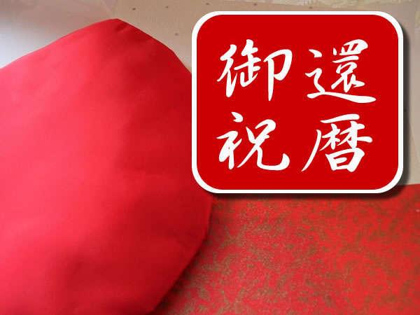 【長寿のお祝いプラン】ますます元気にとの願いを込めて 還暦(古希・喜寿祝いにも…)