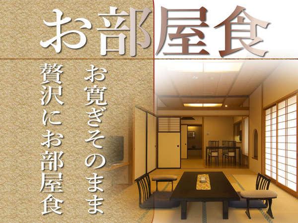 とちぎ和牛で極上旅【部屋食確約】静かにゆったりこだわりの部屋食プラン