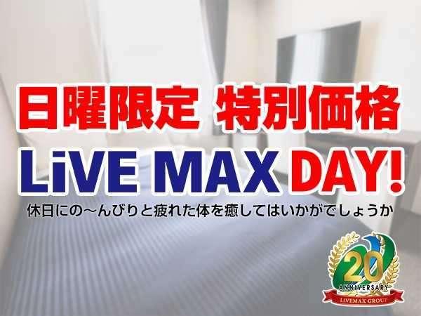 【日曜日はコレ!】☆特別価格☆LiVEMAX DAY!!☆【全室シモンズベッド♪】