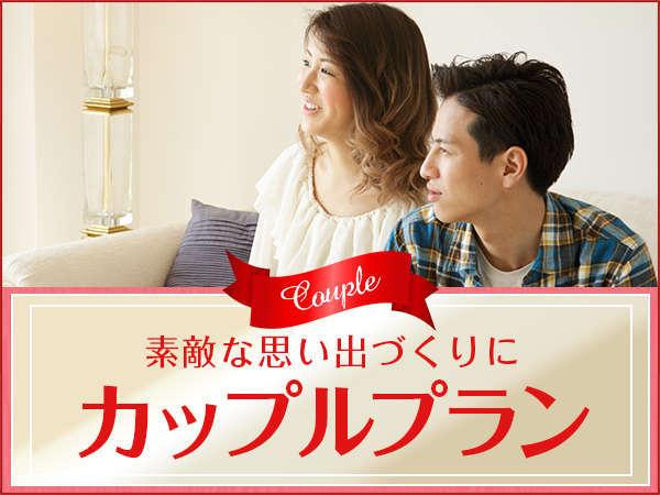 【カップル限定♪】☆11時チェックアウトサービス☆【全室シモンズベッド♪】