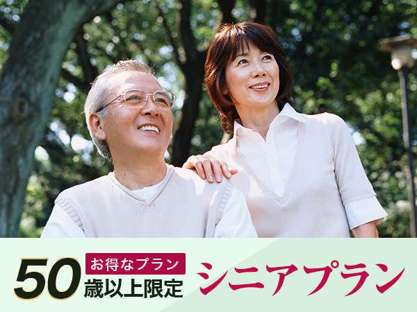 【50歳以上限定!】◆11時チェックアウト無料◆【全室シモンズベッド♪】