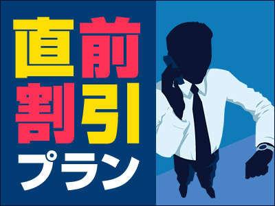 【直前割】みたもの勝ち!オンライン限定!直前タイムセールプラン☆【全室シモンズベッド♪】