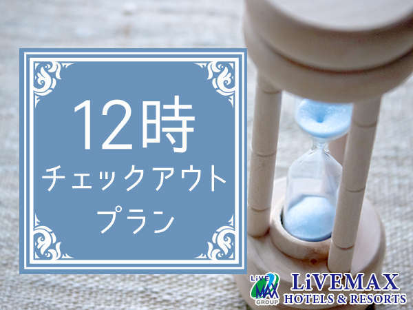 【12時アウト】☆チェックアウトのんびり朝寝坊プラン☆【全室シモンズベッド♪】