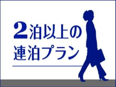 泊まるほどお得☆2泊以上の連泊プラン☆素泊まり☆◇Wi-Fi接続無料◇
