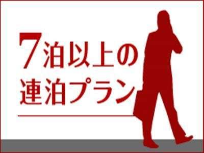 オススメ!!☆7泊以上の連泊プラン☆素泊まり☆◇Wi-Fi接続無料◇