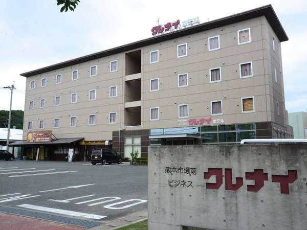 熊本市場前ビジネスクレナイホテルの外観