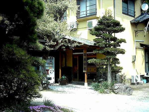 石屋旅館の外観