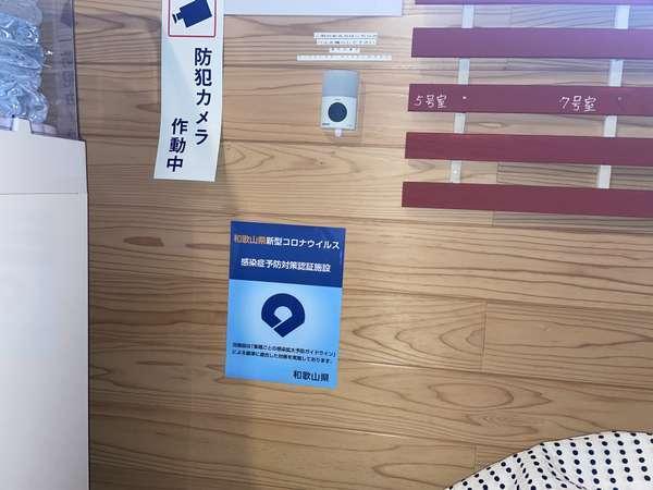検査を受け和歌山県新型コロナウイルス感染症予防対策認証施設となっております