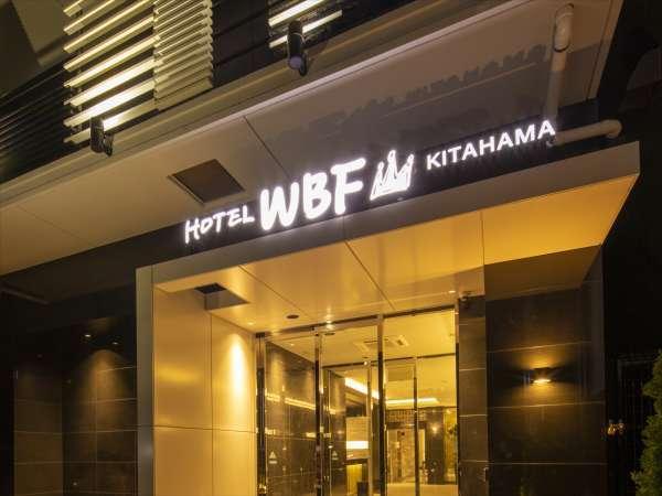 ホテルWBF北浜(2018年4月1日オープン)