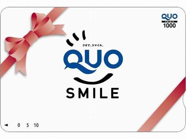 じゃらん限定♪【QUOカード1,000円付】出張応援ビジネスプラン/素泊まり(駐車場無料)