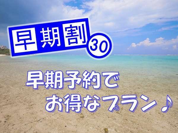 【早期割30】早めの予約でお得にステイ♪~コテージ・シーウィンド今帰仁~【素泊り】