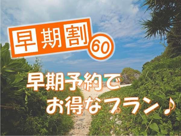 【早期割60】旅の予定はお早めに♪コテージ・シーウィンド今帰仁【素泊り】