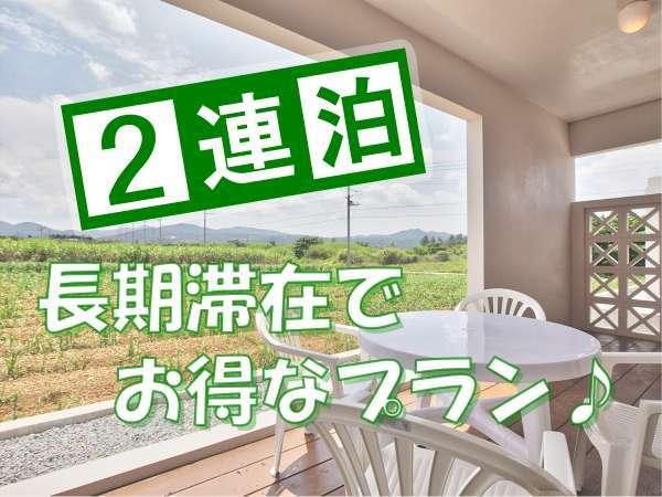 【2連泊】連泊がお得!自然に囲まれた贅沢コテージでゆったり暮らし【素泊り】