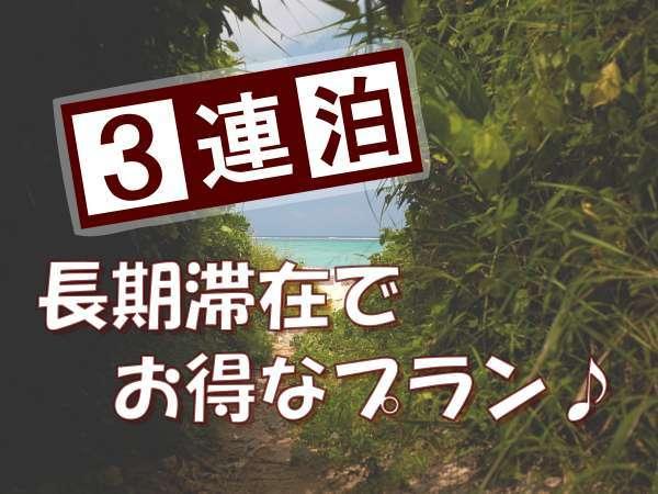 【3連泊以上】連泊がお得!今帰仁村の自然に触れながら暮らすように泊まれるコテージ【素泊り】