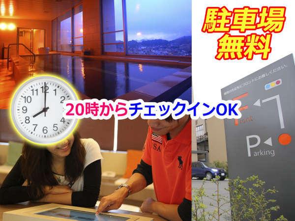 【レイトイン】25:00迄OK☆駐車場無料で最大5000円OFF