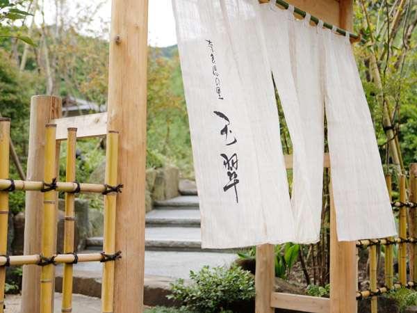 奈良偲の里 玉翠