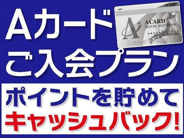 【最安値】Aカード新規入会(入会金無料)プラン